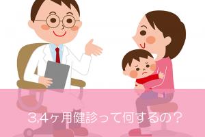 赤ちゃんの3,4ヶ月検診って何をするの?