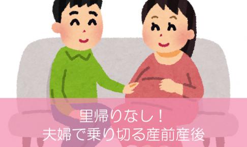 里帰りなし!夫婦で乗り切る産前産後